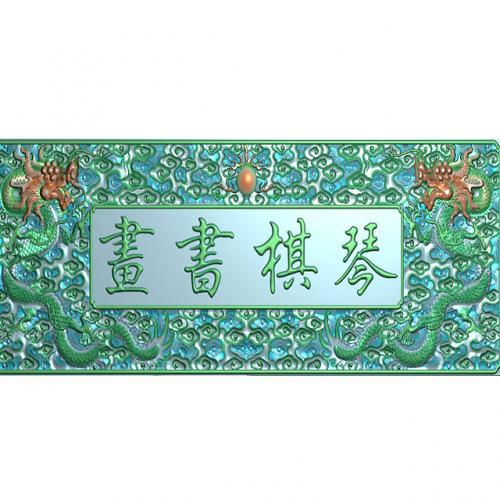 龙祥云文字琴棋书画精雕图(L-1516)