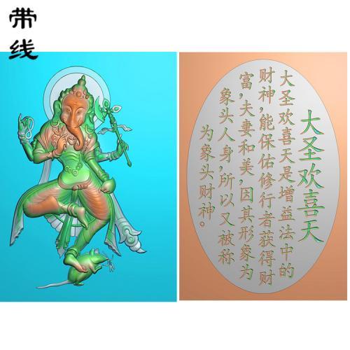 玉雕挂件象鼻财神精雕图有线(CS-031)