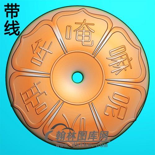 六字真言平安扣精雕图(PAK-210)