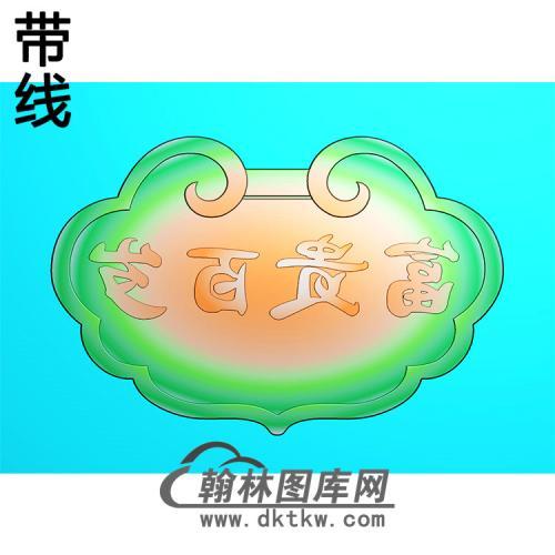 富贵长命锁精雕图(CMS-146)