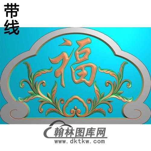 福字碑头精雕图(MBBT-0390)