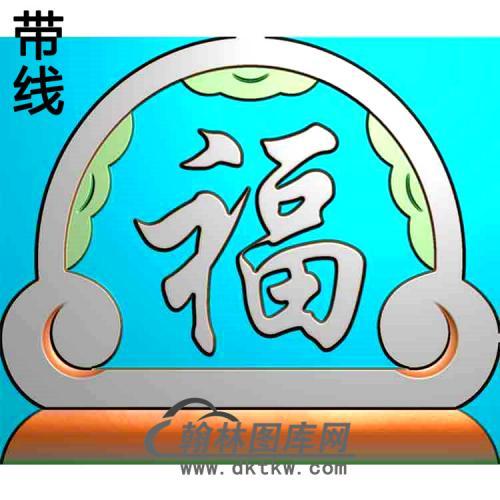 福字碑头精雕图(MBBT-0404)