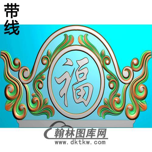 福字碑头精雕图(MBBT-0538)