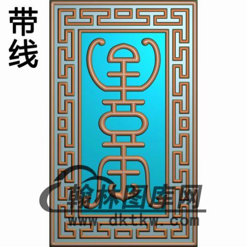 扶手寿精雕图(FS-093)