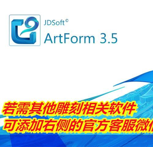 北京精雕3.5软件下载