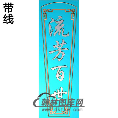 流芳百世棺材顶盖精雕图(GC-003)