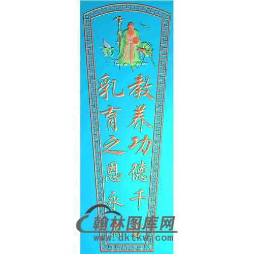 寿星棺材顶盖精雕图(GC-026)