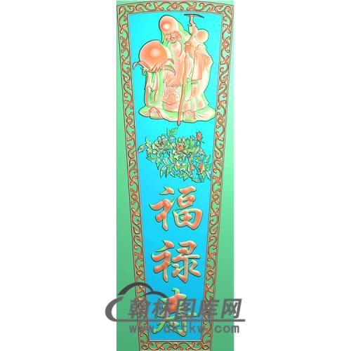 福禄寿棺材盖精雕图(GC-047)