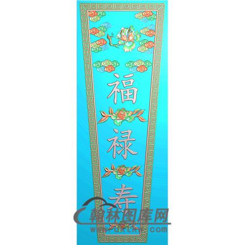 福禄寿棺材盖精雕图(GC-048)