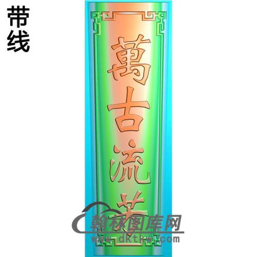 万古流芳 棺材盖精雕图(GC-097)