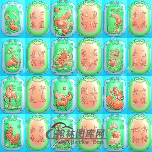 双面十二生肖挂件套图精雕图(SX-042)