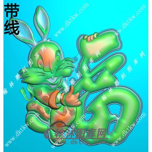 福字兔挂件带线精雕图(GT-034)