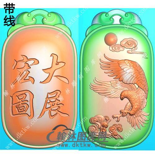 玉雕双面大展宏图老鹰挂件精雕图(GJY-071)