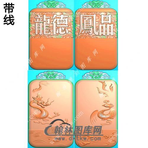 玉雕双面兽头兽面牌头龙德凤品龙凤对牌挂件带线精雕图(GLF-038)