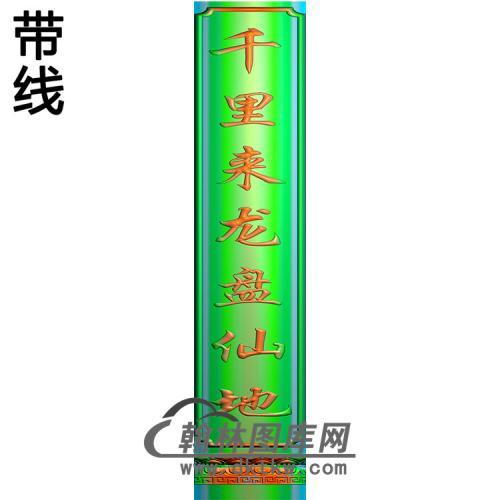 对联立柱精雕(MBLZ-2392)