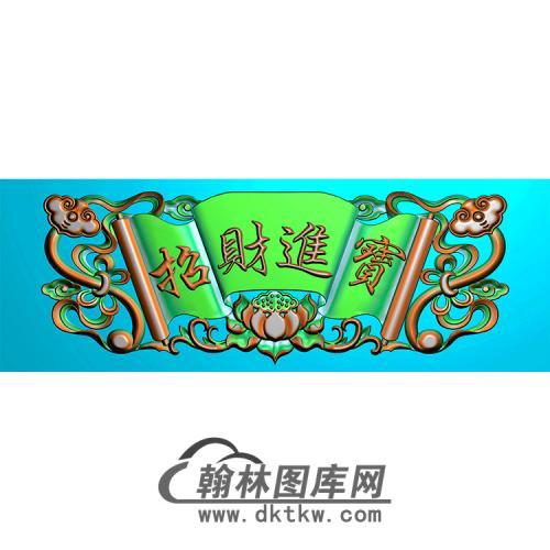 招财进宝精雕图(MBSC-2500)