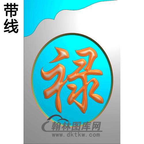 福禄精雕图(MBSC-2513)
