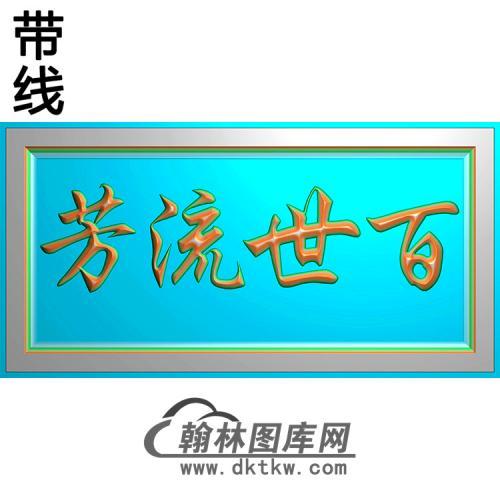 百世流芳字精雕图(MBSC-2520)