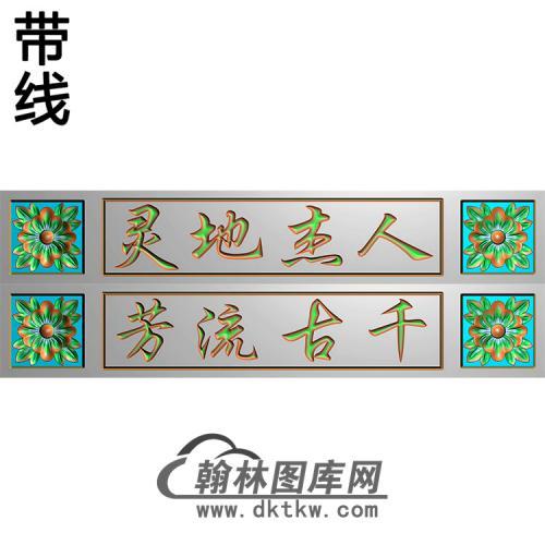 对联横梁精雕图(MBHL-1290)