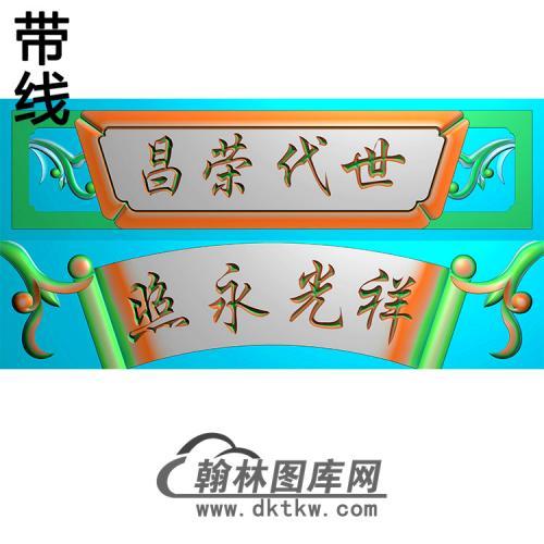 字横梁精雕图 (MBHL-1447)