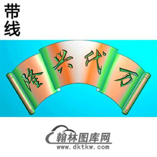 字横梁精雕图(MBHL-1328)