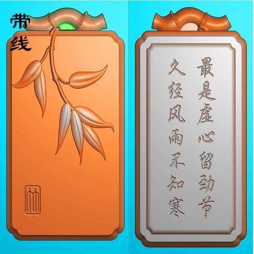 双面竹子牌子精雕图(ZN-008)