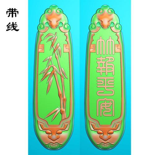 仿古兽头双面竹子文字精雕图(ZN-024)