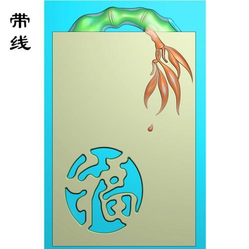 竹子福字精雕图(ZN-026)