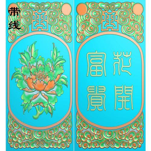 玉雕花开富贵挂件正反面精雕图(MDN-001)