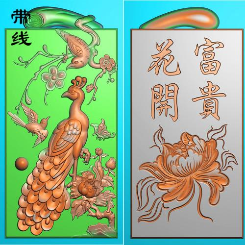 牡丹孔雀精雕图(GKQ-002)