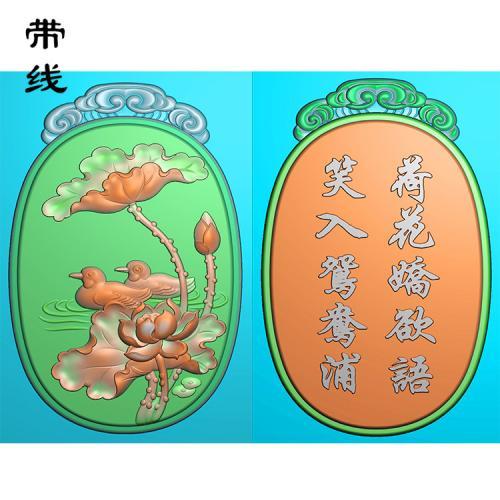 莲花鸳鸯戏水牌双面精雕图(GYY-004)