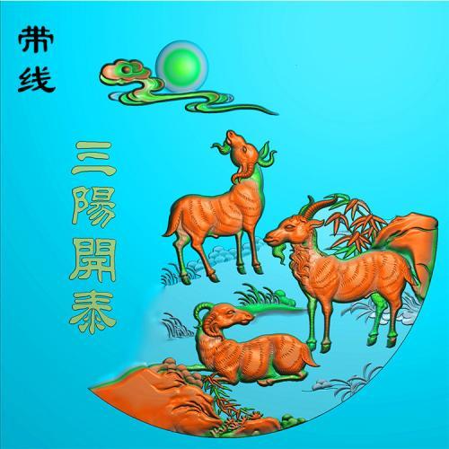 三阳开泰精雕图(GY-017)