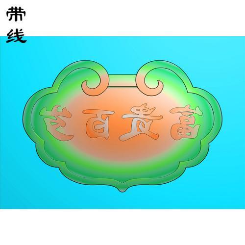 富贵百岁长命锁精雕图 (CMS-123)