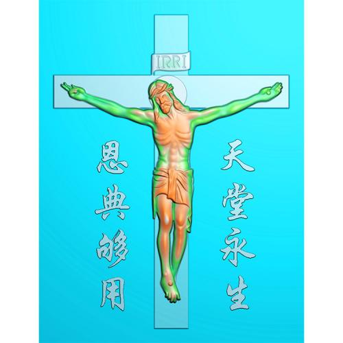 十字架精雕图(SZJ-018)