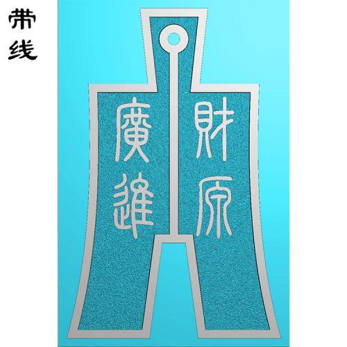 财源广进古钱币刀币挂件精雕图(QTG-032)