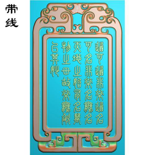 乾坤轮回挂件精雕图(QTG-066)