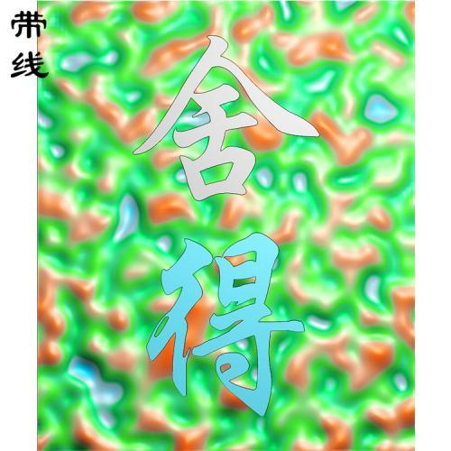 舍得挂件精雕图(QTG-071)