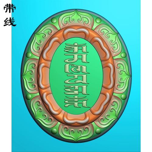 椭圆六字挂件精雕图(QTG-076)
