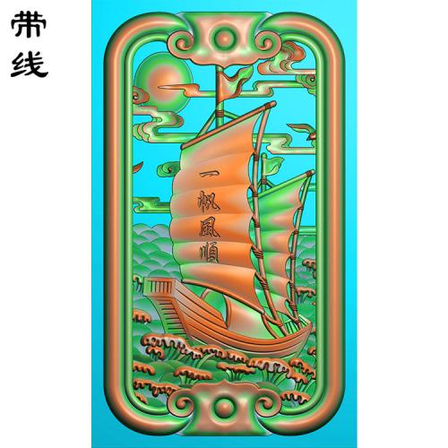 一帆风顺挂件精雕图(QTG-083)