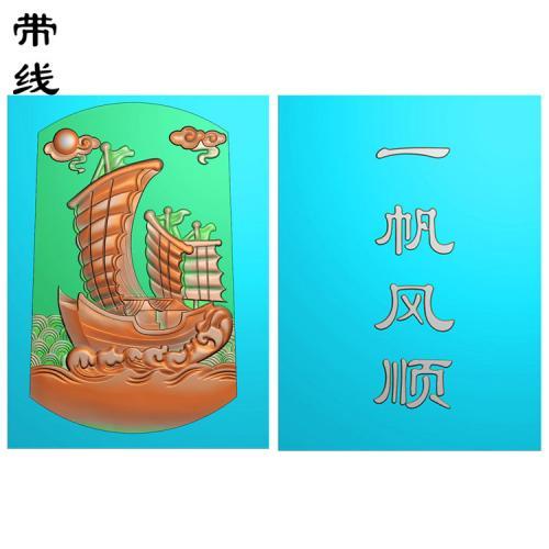 一帆风顺挂件精雕图(QTG-084)