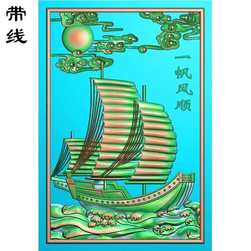 一帆风顺挂件精雕图(QTG-085)