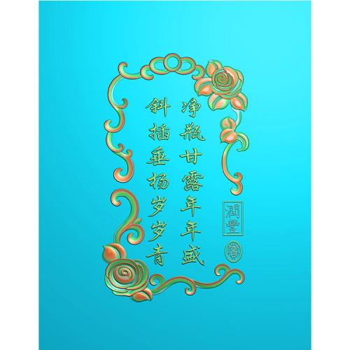 玉雕玫瑰围边诗词挂件精雕图(QTG-091)