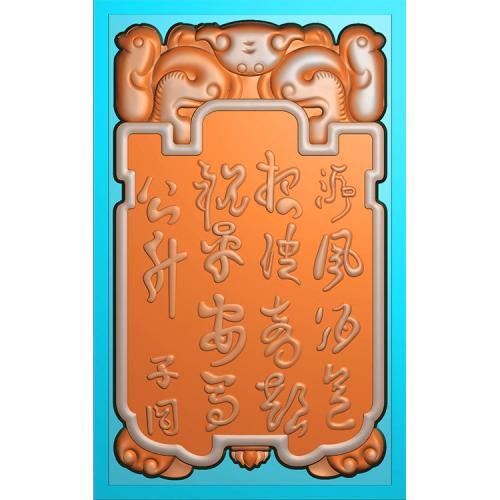 玉雕字牌挂件精雕图(QTG-094)